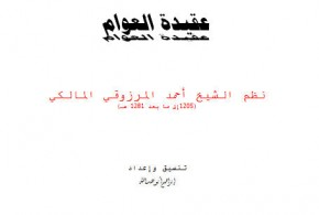 Aqidatul 'Awam ; Kitab Tauhid karya Syaikh as-Sayyid al-Marzuqiy